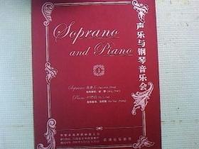 节目单:声乐与钢琴音乐会(周艳芬,杜妤丽)