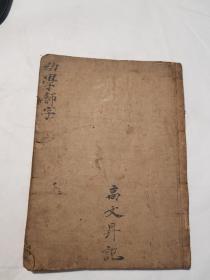 民国手抄本(四言幼学杂字)