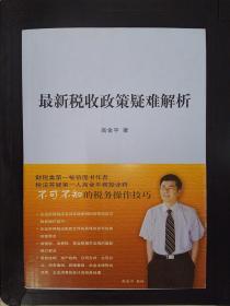 最新税收政策疑难解析(高金平签名本)