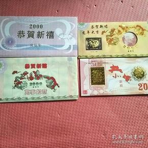 建国纪念钞2000年恭贺新禧龙年大吉