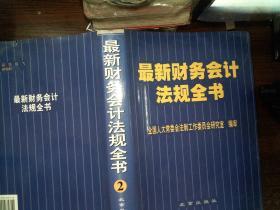 最新财务会计法规全书   2...---