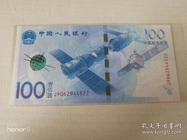 2015年中国人民银行发行中国航天纪念纸帀100元