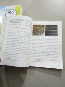 原版韩国课本小学韩国文韩文小学教科书一本(短裙小学生穿图片