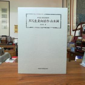 从写生走向创作·山水画/中国美术院校教材