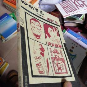漫画广告-旧世百态1912-1949老漫画