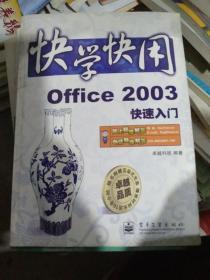 快学快用Office 2003快速入门
