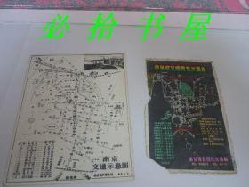 南京市交通游览示意图、南京交通示意图 两张合售(照片地图)