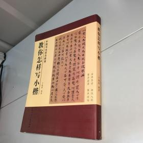 教你怎样写小楷 (中国书法技法教程)