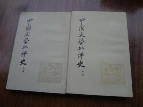 中国文学批评史   上中册合售   9品自然旧