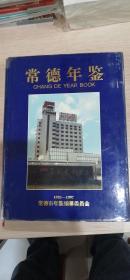 常德年鉴(1993-1997)(1997年一版一印精装仅2500册原价100元)