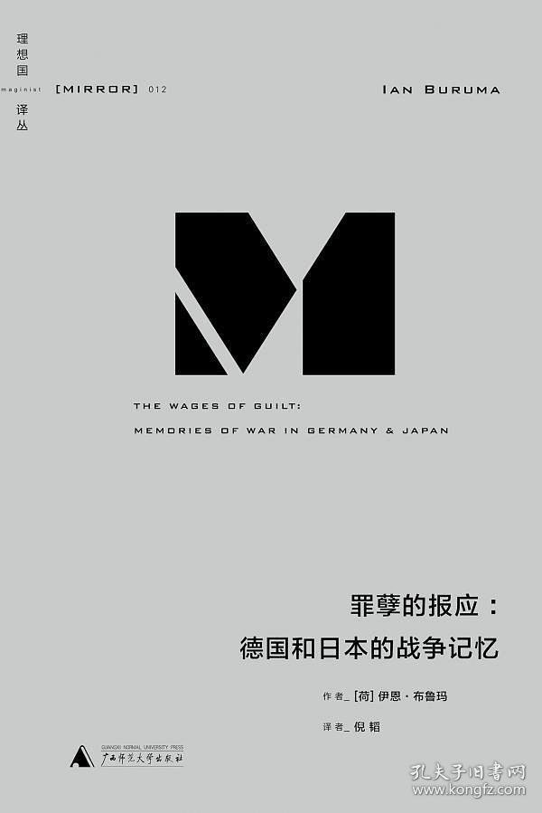 理想国译丛·八月炮火(NO:029)