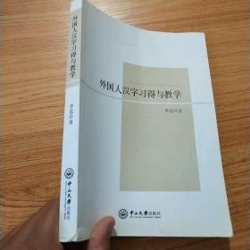外国人汉字习得与教学