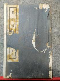 船山遗书(包含黄书、识小录、搔首问、龙源夜话、愚鼓词、老子衍六种内容)