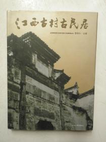 江西古村古民居(精装画册)