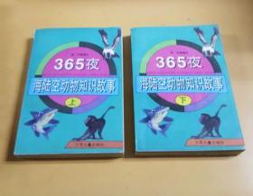 365夜海陆空动物知识故事(上下)