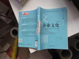 企业文化(第3版) 毛书