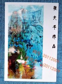 张大千书法绘画作品集锦:晚年书画精品 泼墨泼彩秋山红树山水【明信片 1张】