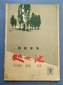 銆婂濂冲湴銆�1958骞�7銆�8鏈堜簩鏈�