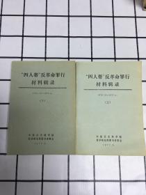 """""""四人帮""""反革命罪行材料辑录1976.10-1977.4(上下册)"""