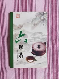 六堡茶  梧州人文丛书