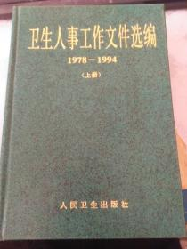 卫生人事工作文件选编(1978-1994)上册