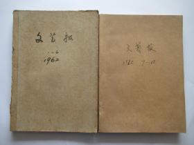 文艺报 1962年1-12期