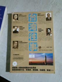 台湾往事:口述历史
