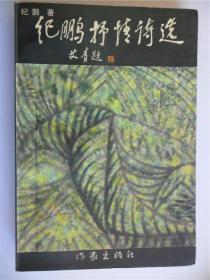 E0599.王恩宇上款,诗人阵容毛笔钤印签赠本《爱的不等式》文津出版社787x1092 117
