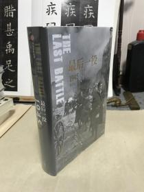 新思文库·最后一役:1945柏林战役(二战史诗三部曲)