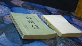 水浒传 上下册,2本合售(少中)