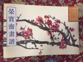 荣宝斋画谱 古代部分.六:清.吴昌硕绘(一) 花卉