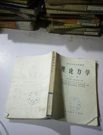 理论力学(上)