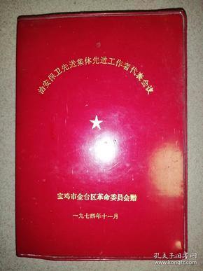 文革时期笔记本(未用)