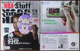 灌篮2010年19期-凯文·杜兰特 雷神归位(有随刊海报)○