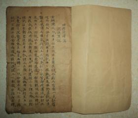 清代中早期大开本中医手抄本、【关于针灸的】、约40筒子页80面、手绘人物图10副