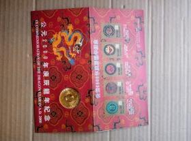 中国釉彩镶嵌漆器龙盘镀金章
