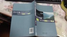 长江中游人水关系演变及其特点