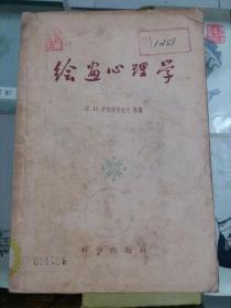 绘画心理学(1959年一版一印 印数3310册)
