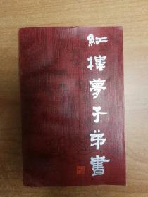 红楼梦子弟书(馆藏书)
