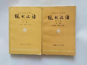 现代汉语(上下)