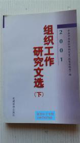 组织工作研究文选.2001(下) 中共中央组织部研究室 编 党建读物出版社 9787800986109