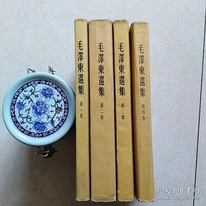 毛泽东选集(第1-4卷)大32开繁体竖排(1卷一版四印 2.3.4卷一版一�。�