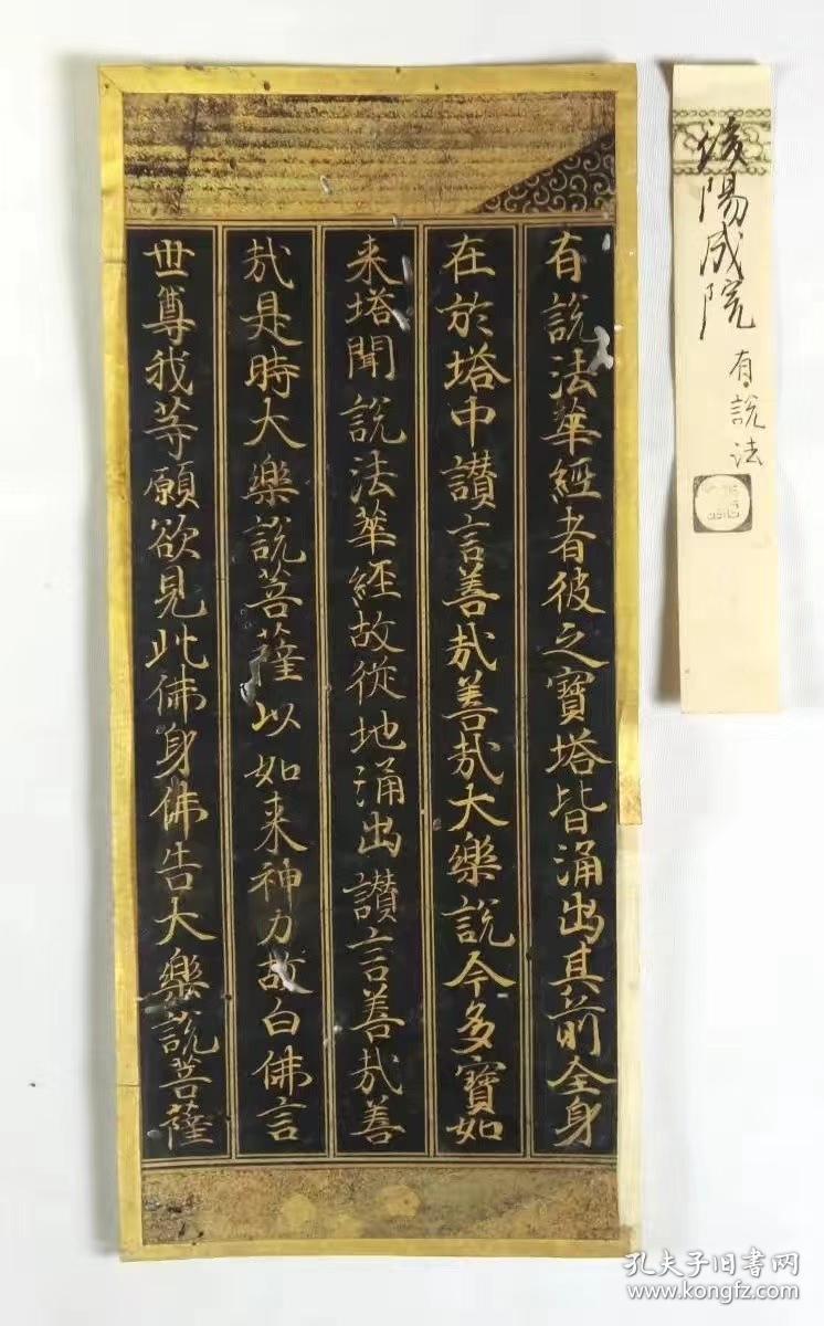 日本后阳成天皇所恭书写的绀纸泥金 妙法莲华经见宝塔品 一纸,这种字体超喜欢,古写经 泥金