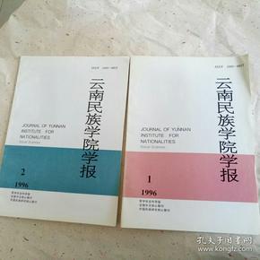 云南民族学报1996第1、2期2本合售