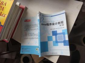 Java程序设计教程(第3版) 书脊、皮 破损