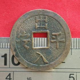 280出入平安龙凤铜钱吉语花钱25mm钱币吉祥钱币收藏珍藏