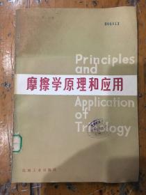 摩擦学原理和应用 J技大85