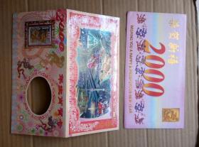 2000年生肖系列贺卡