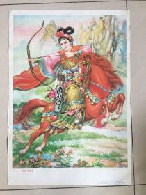88年年画,红娘子练武,黑龙江美术出版社出版