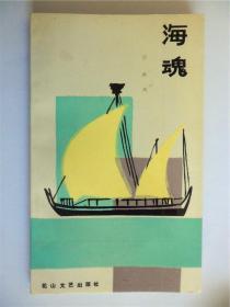 E0601诗人李道林钤印签赠本《道林诗选》 四川文艺850x1168